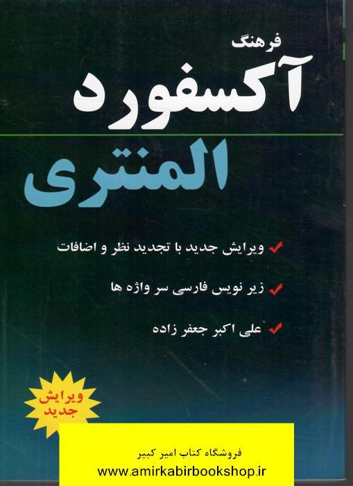 فرهنگ پايه آکسفورد(انگليسي به انگليسي،فارسي)