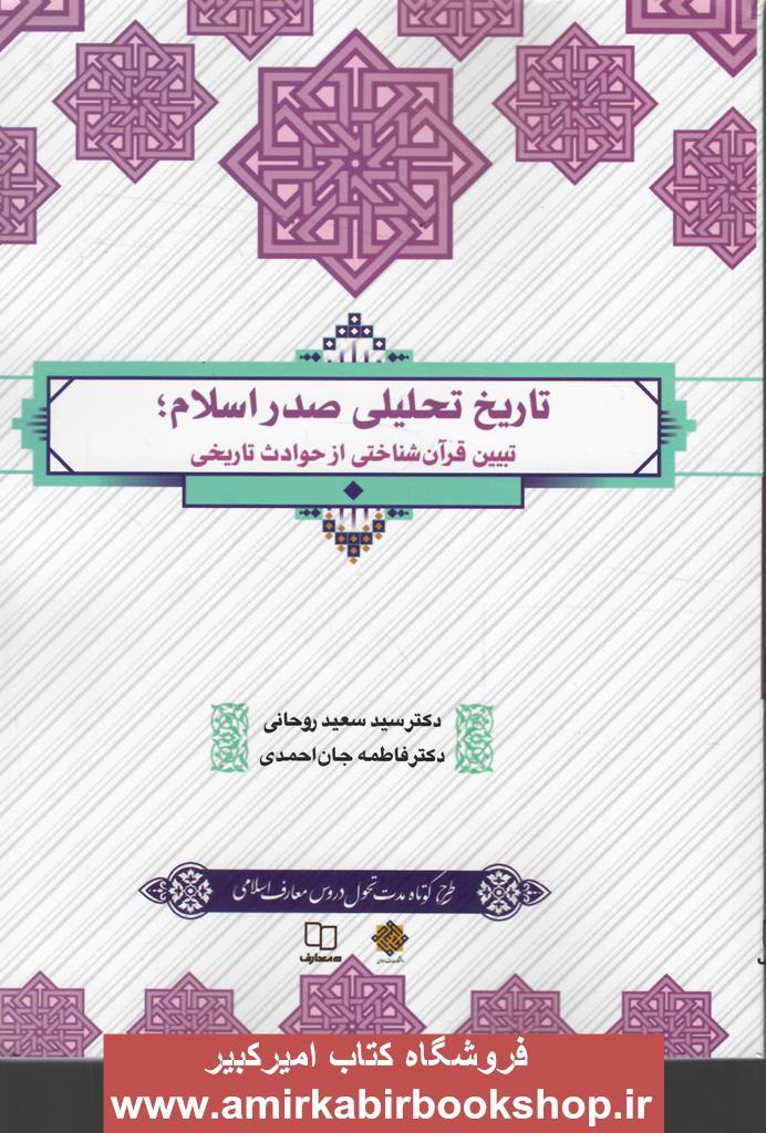 تاريخ تحليلي صدر اسلام