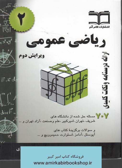 رياضي عمومي 2
