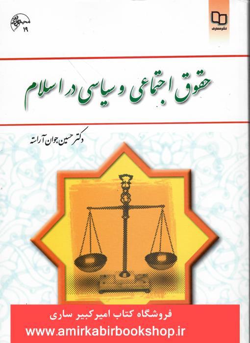 حقوق اجتماعي و سياسي در اسلام