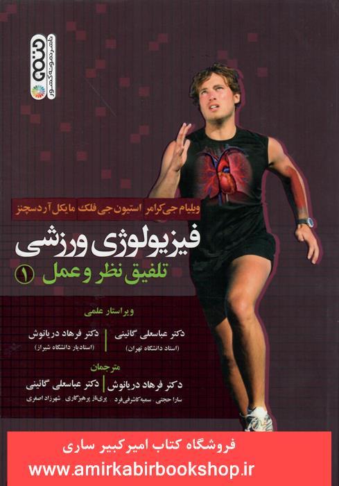 فيزيولوژِي ورزشي1(تلفيق نظر و عمل)