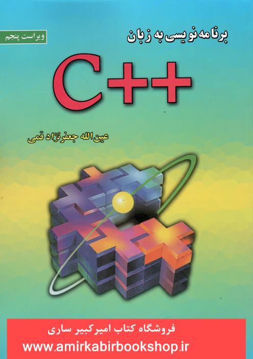 برنامه نويسي به زبان++C