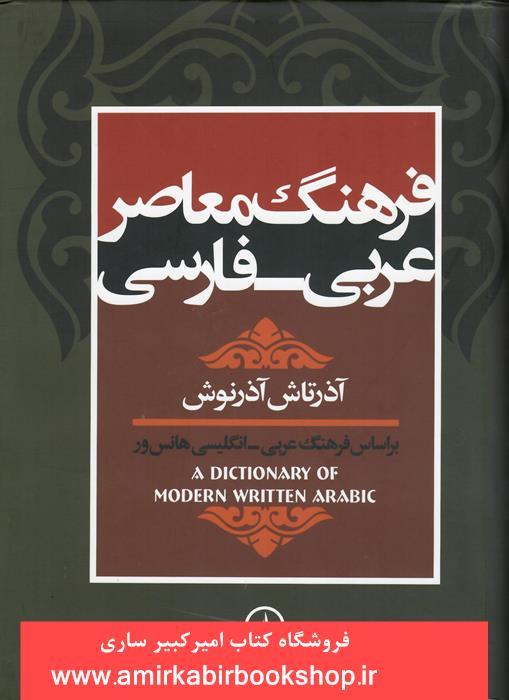فرهنگ معاصر عربي-فارسي(بر اساس فرهنگ عربي-انگليسي هانس ور)