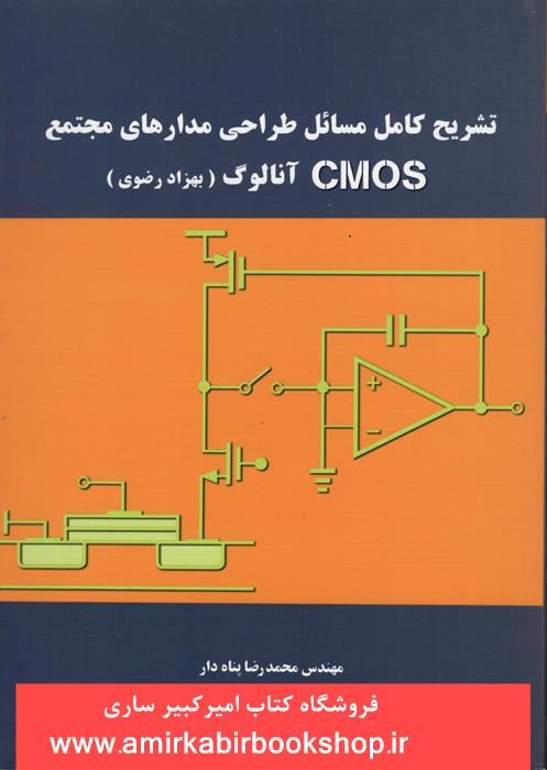 تشريح کامل مسائل طراحي مدارهاي مجتمع CMOS آنالوگ