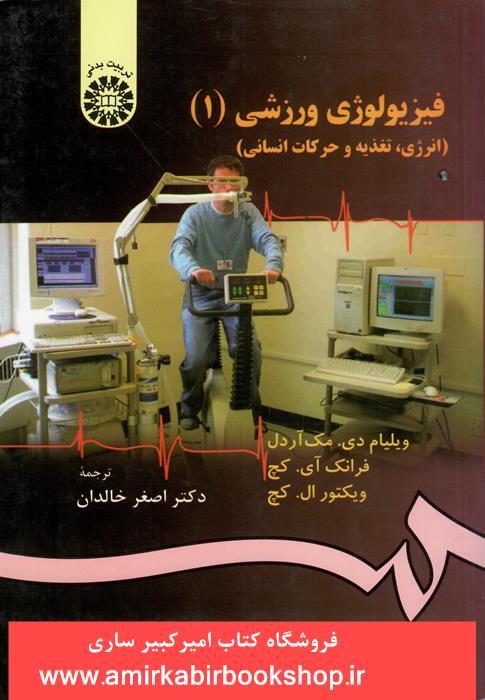فيزيولوژي ورزشي1(انرژي ،تغذيه و حرکات انساني)471