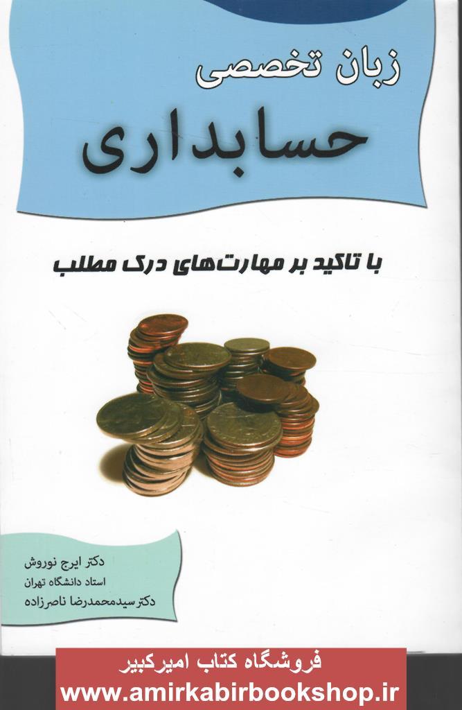 زبان تخصصي حسابداري(با تاکيد بر مهارت هاي درک مطلب)