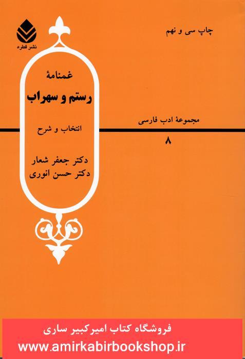 غمنامه رستم و سهراب(انتخاب و شرح)