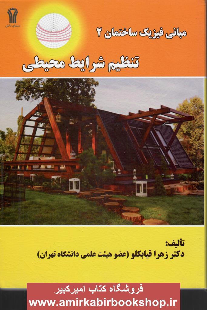 مباني فيزيک ساختمان2-تنظيم شرايط محيطي
