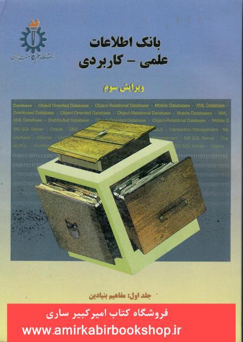 بانک اطلاعات علمي-کاربردي-جلد اول