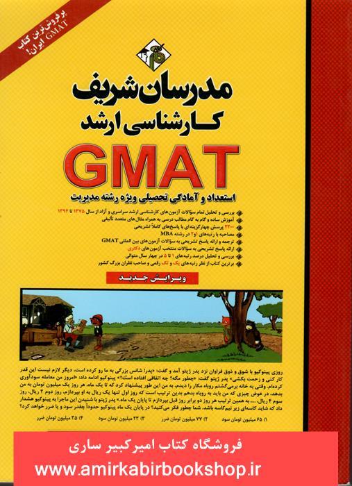 GMAT(استعداد و آمادگي تحصيلي ويژه رشته مديريت)-کارشناسي ارشد