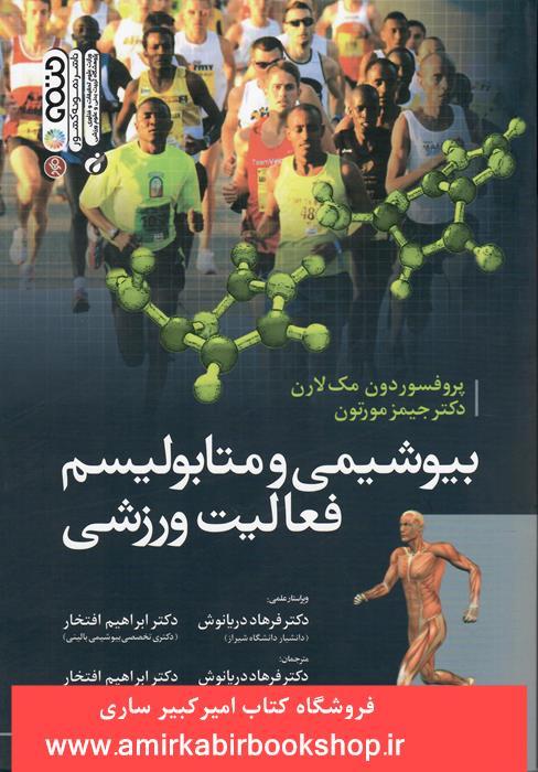 بيوشيمي و متابوليسم فعاليت ورزشي