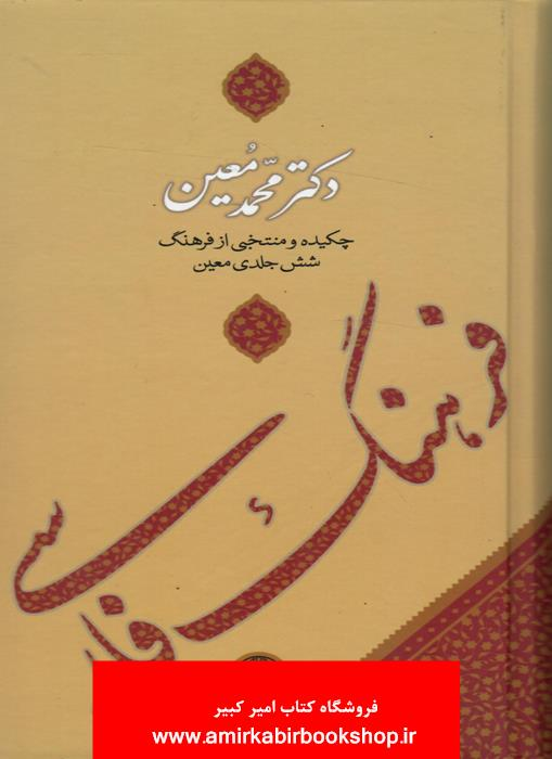 فرهنگ فارسي(چکيده و منتخبي از فرهنگ شش جلدي معين)