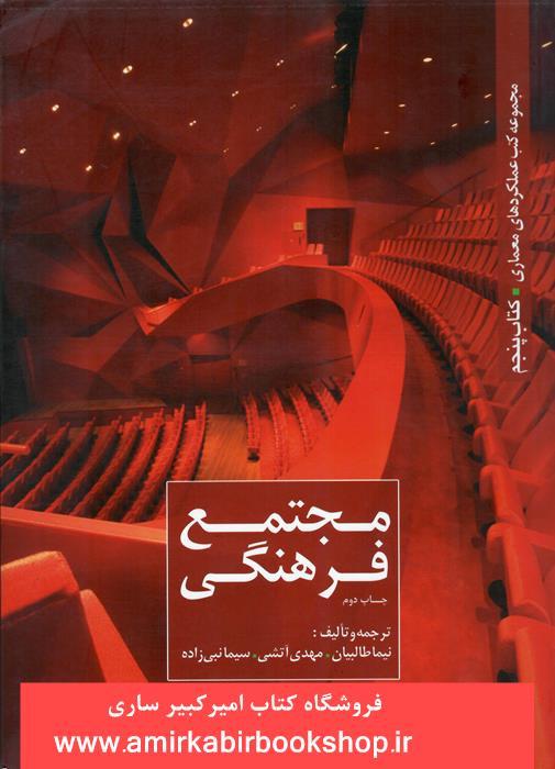 مجموعه کتب عملکردهاي معماري(کتاب پنجم)مجتمع فرهنگي