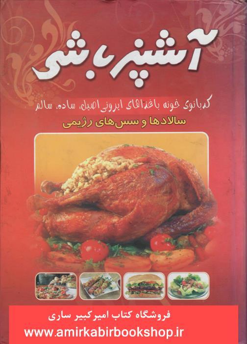 آشپزباشي(غذاهاي ايروني اصيل،ساده،سالادها و سس هاي رژيمي)