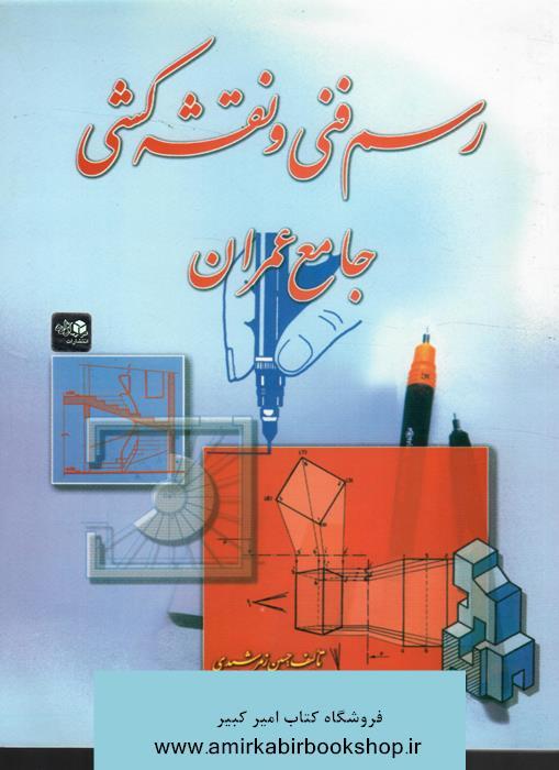 رسم فني و نقشه کشي جامع عمران
