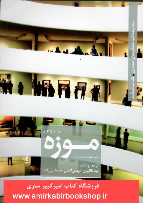 مجموعه کتب عملکردهاي معماري(کتاب ششم)موزه