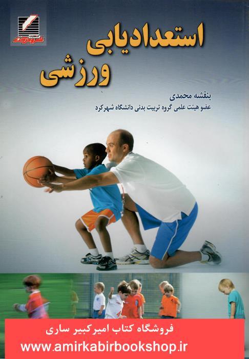 استعداديابي ورزشي