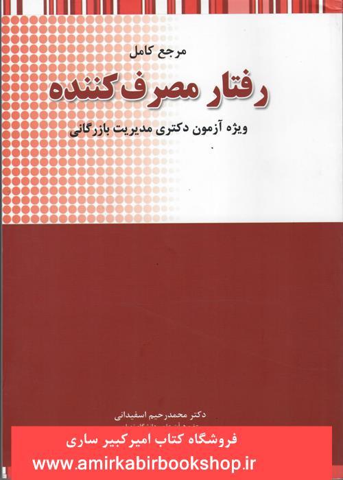 مرجع کامل رفتار مصرف کننده(ويژه آزمون دکتري مديريت بازرگاني)