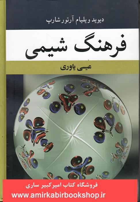 فرهنگ شيمي(انگليسي به فارسي)