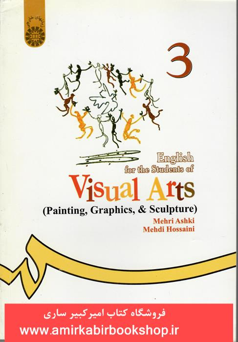 انگليسي براي هنرهاي تجسمي(نقاشي،گرافيک،مجسمه سازي)207