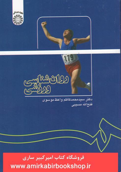 روان شناسي ورزشي1137