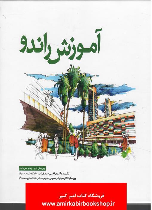 مجموعه کتب اسکيس و ارائه-جلد سوم(آموزش راندو)
