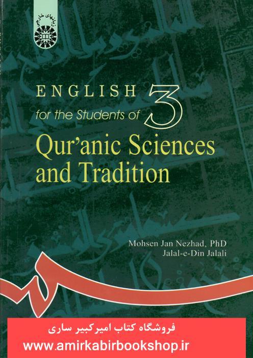 انگليسي براي دانشجويان رشته علوم قرآني و حديث 752