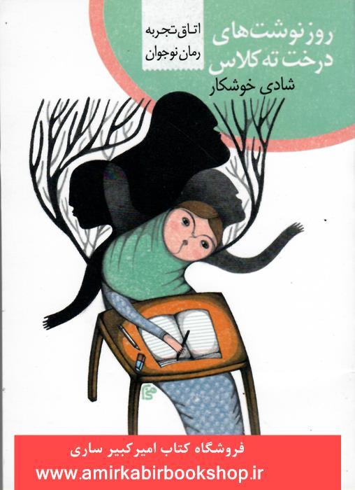 روز نوشت هاي درخت ته کلاس