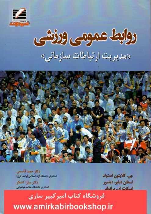 روابط عمومي ورزشي(مديريت ارتباطات سازماني)