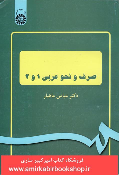 صرف و نحو عربي(1 و 2) 1045