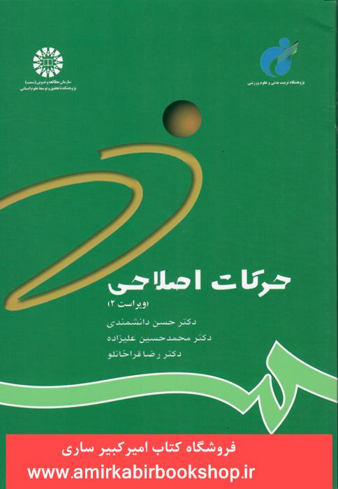 حرکات اصلاحي784