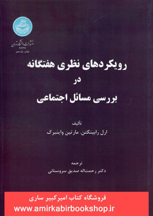 رويکردهاي نظري هفتگانه در بررسي مسائل اجتماعي