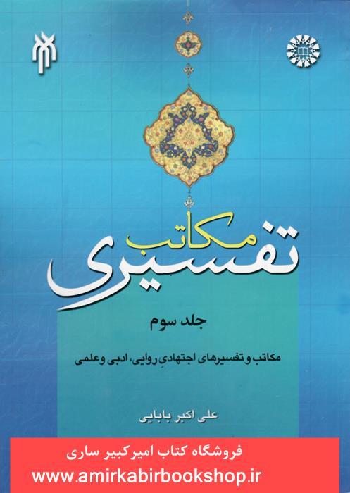 مکاتب تفسيري-جلد سوم 1592