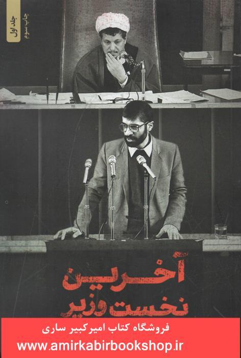 آخرين نخست وزير (زندگي و زمانه ميرحسين موسوي)