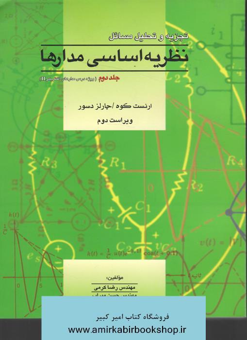 تجزيه و تحليل مسائل نظريه اساسي مدارها-جلد دوم