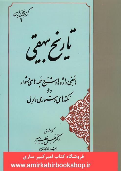 گزيده سخن پارسي (تاريخ بيهقي)
