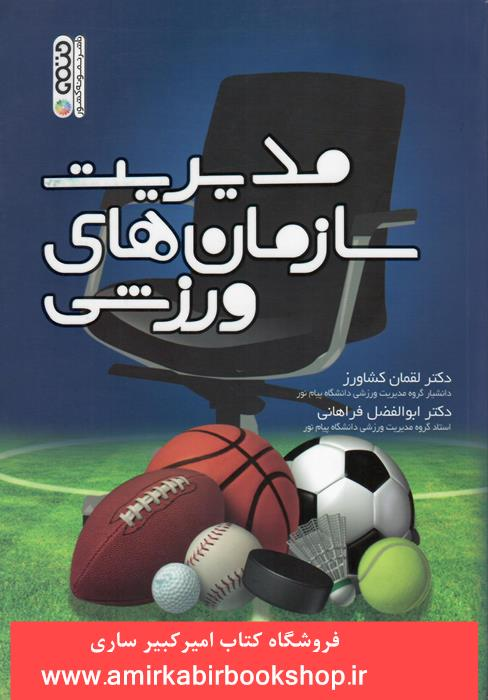 مديريت سازمان هاي ورزشي