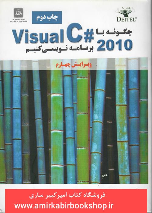 چگونه با #Visual C برنامه نويسي کنيم