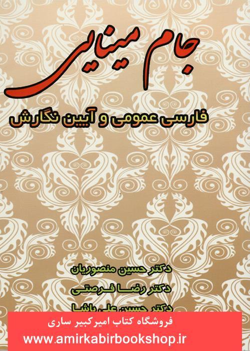 جام مينايي(فارسي عمومي آيين نگارش)