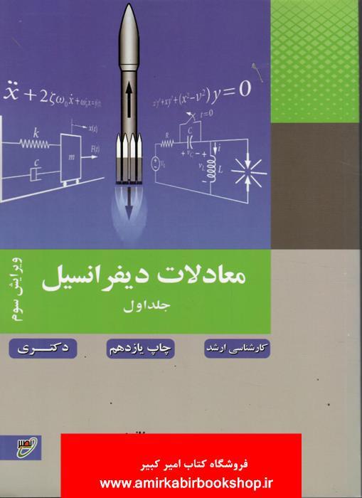 معادلات ديفرانسيل-جلد اول(ارشد و دکتري)