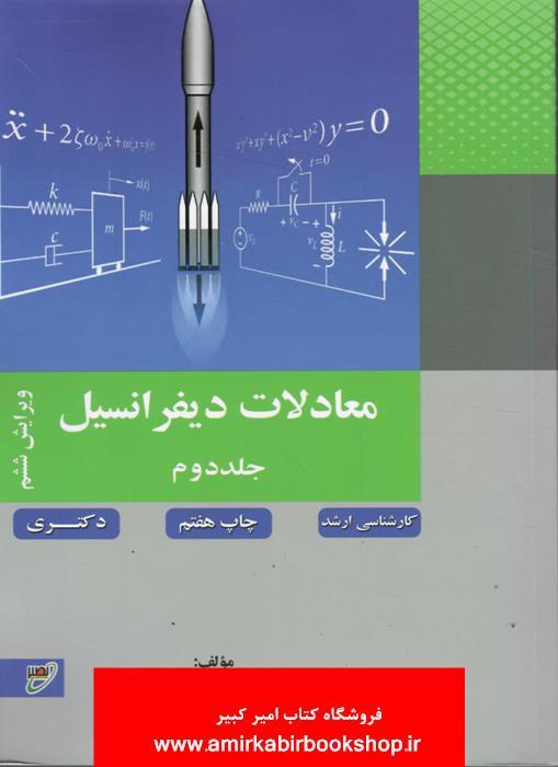معادلات ديفرانسيل-جلد دوم(ارشد و دکتري)
