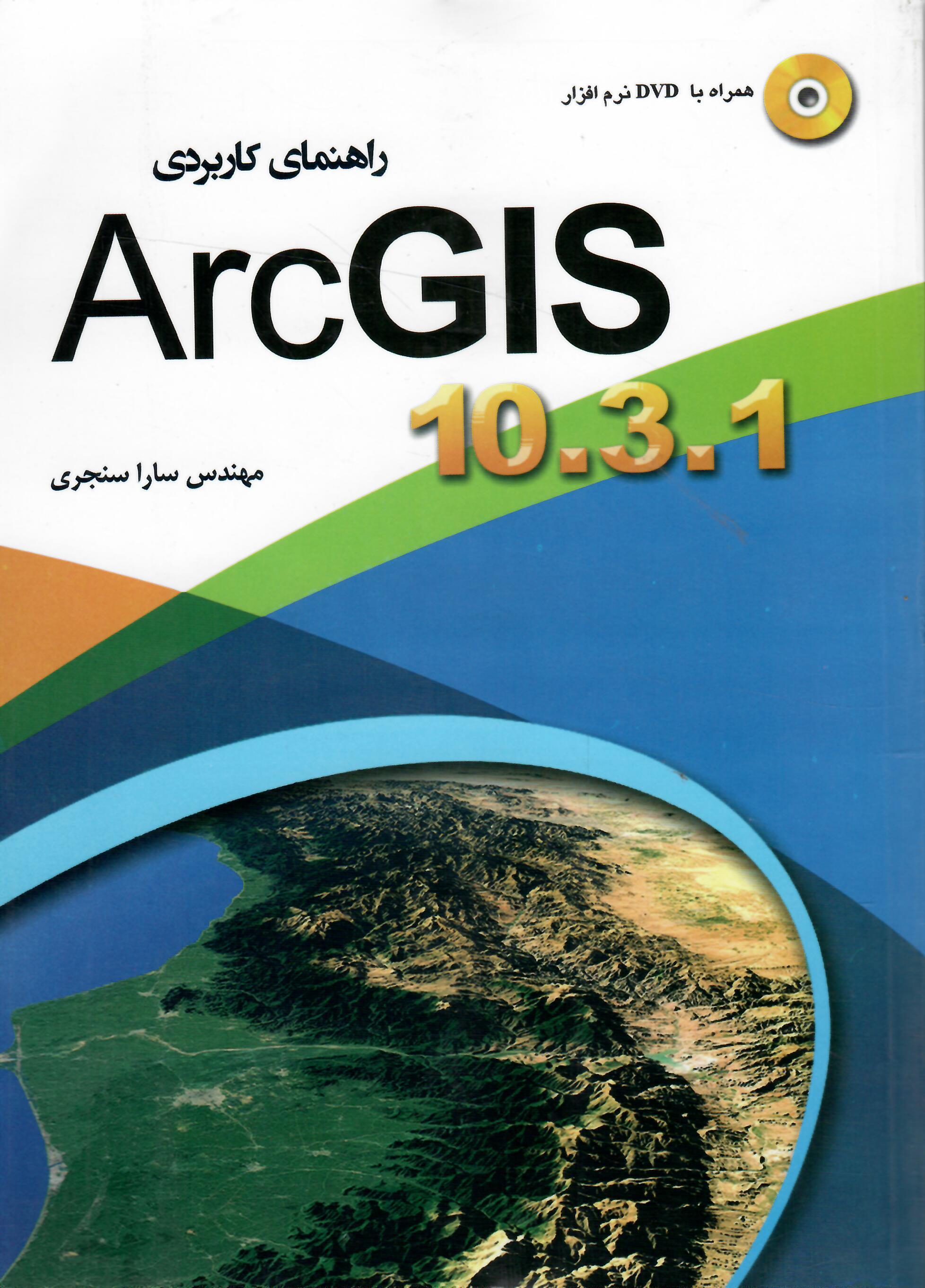 راهنماي کاربردي Arc GIS