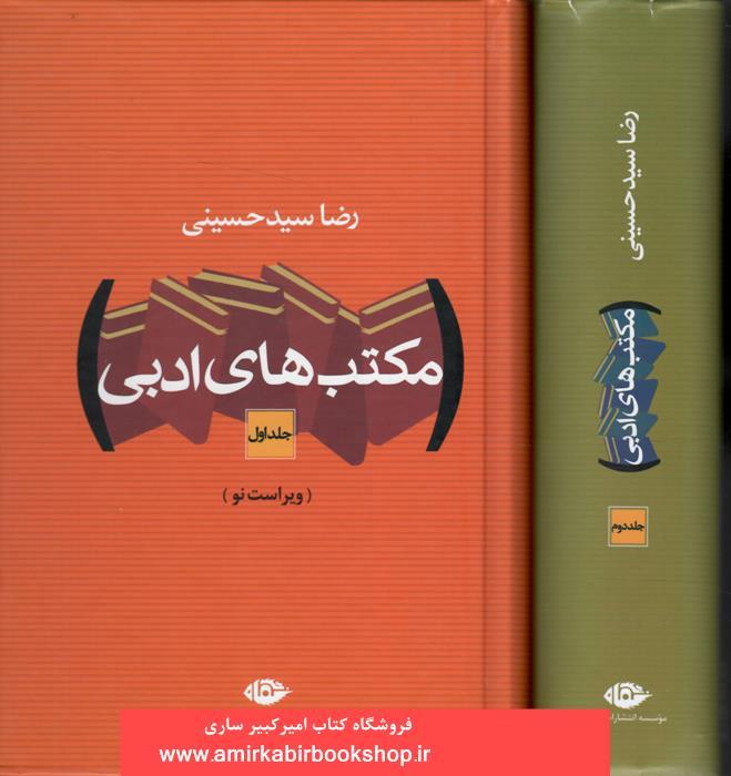 مکتب هاي ادبي(جلد اول و دوم)