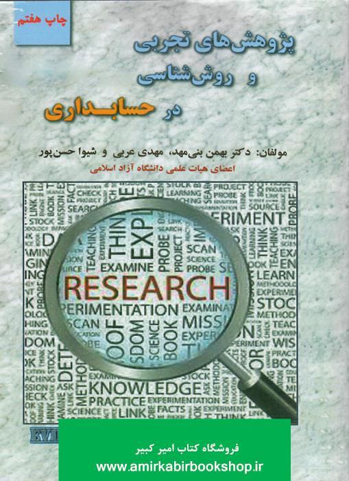 پژوهش هاي تجربي و روش شناسي در حسابداري
