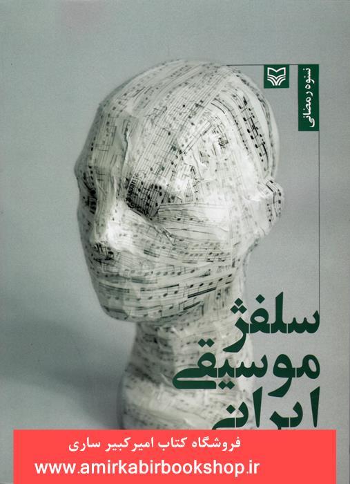 سلفژ موسيقي ايراني