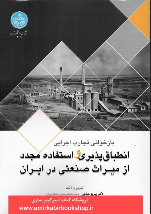 انطباق پذيري و استفاده مجدد از ميراث صنعتي در ايران(بازخواني تجارب اجرايي)