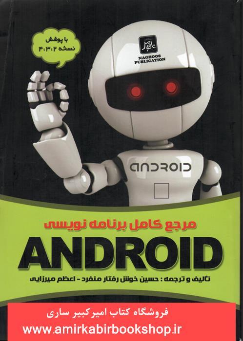 مرجع کامل برنامه نويسي ANDROID