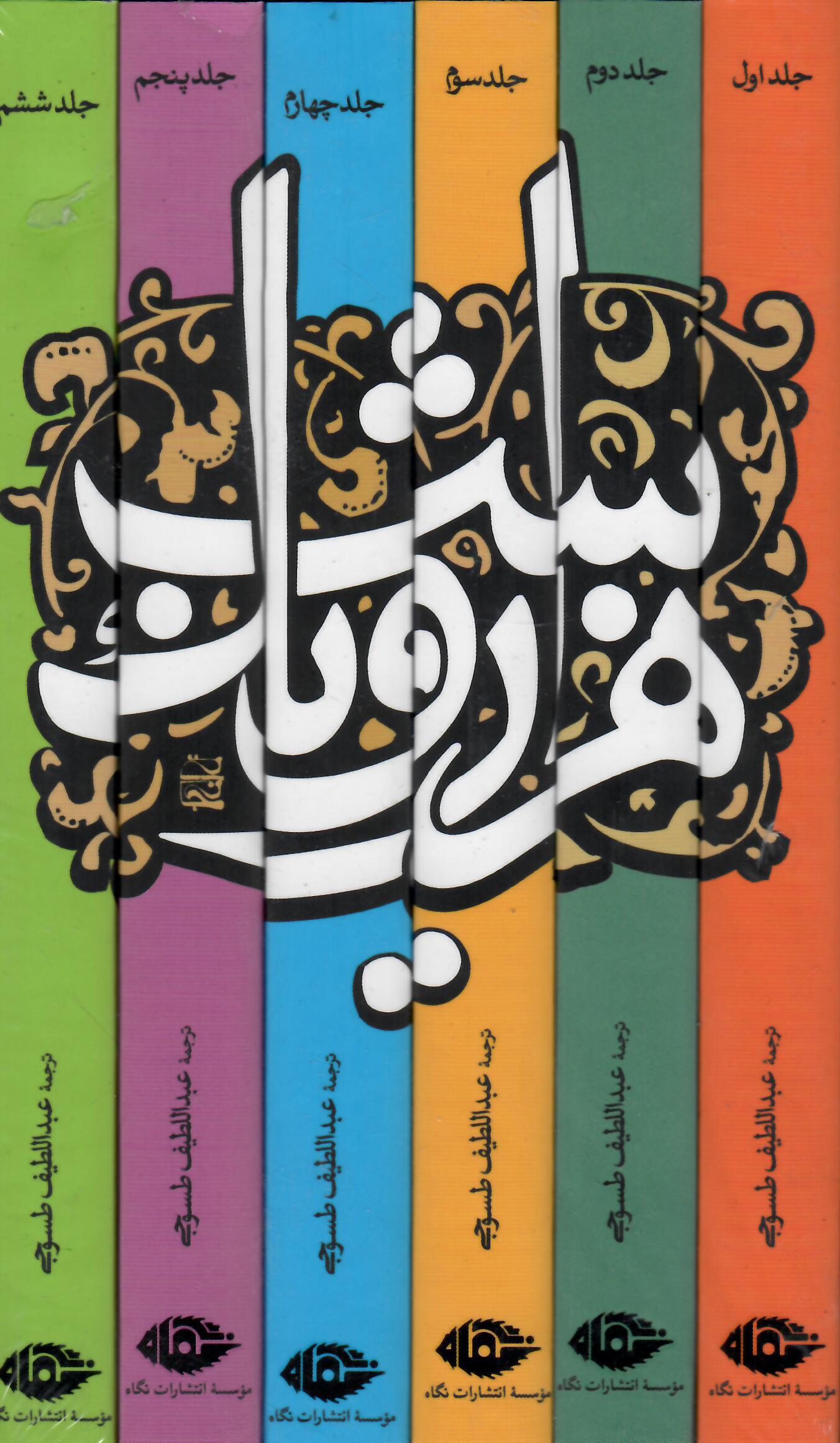 هزار و يک شب(6جلدي با قاب)