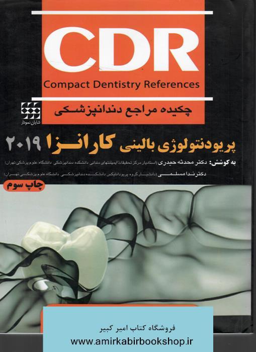 CDR چکيده مراجع دندانپزشکي(مباني نظري و عملي اندودنتيکس ترابي نژاد)