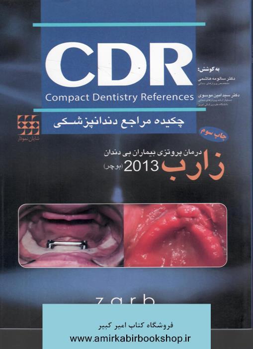 CDR چکيده مراجع دندانپزشکي(ارتودنسي معاصر پروفيت)